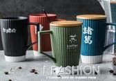 日式創意陶瓷馬克杯大號水杯粗陶咖啡杯帶蓋帶勺辦公杯·Ifashion