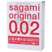 保險套衛生套安全套樂趣衛生套 - 相模Sagami002超激薄衛生套3入
