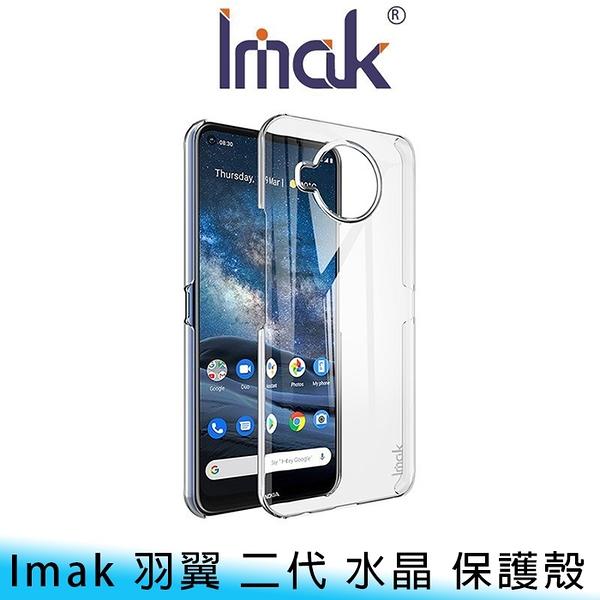 【妃航】IMAK NOKIA 8.3 5G 羽翼二代 透明/超薄 耐磨/防刮 水晶殼/保護殼 送贈品