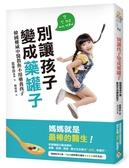 別讓孩子變成藥罐子:韓國權威中醫教你不用藥養孩子,感冒、發燒、氣喘、異位性皮膚..