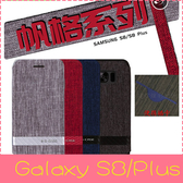 【萌萌噠】三星 Galaxy S8 / S8 Plus 帆格系列 G-CASE 牛仔側翻保護殼 插卡 支架 防摔 手機殼 皮套