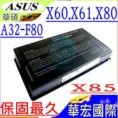 ASUS 電池(保固最久)-華碩 X60, X61,X85,F81,F83,F50GX,F50A,F50S,F50SF,F50SL,F50SV, F50,A32-F80 -黑
