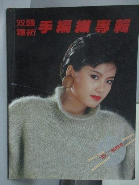 【書寶二手書T4/美工_ZKS】雙錢鐘紡手編織專輯