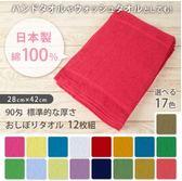 日本製lovely毛巾長方巾35x84公分12入組101801通販屋