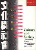 (二手書)文化與社會