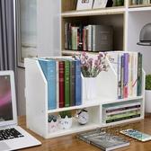 小書架簡易書桌上學生宿舍辦公室兒童置物架簡約桌面小型書櫃收納HM 衣櫥秘密