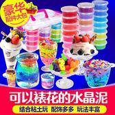 水晶泥韓國鼻涕泥女孩玩具透明彩泥抖音同款超輕黏土水晶史萊姆泥 聖誕交換禮物
