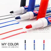 白板筆 可擦寫 白板 水性筆 畫板 牆貼 可擦拭 玻璃 多色可選  辦公 文具 水性白板筆【H042】MY COLOR