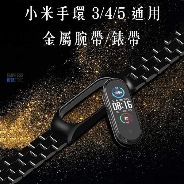 【妃航】高質感 miui/小米 3/4/5/6代 專用 更換/替換 鋅合金/316L精鋼 三珠款 手環/腕帶/錶帶