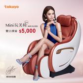 【雙11現折5000】tokuyo Mini玩美按摩椅小沙發 PLUS TC-292