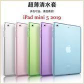 半透清水套 蘋果 iPad mini 5 2019 平板套 iPad mini1/2/3/4 透明 防摔 透色 矽膠套 軟殼 全包邊 保護套