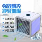 家用迷你小空調宿舍USB小型制冷神器風扇辦公室車載保濕冷風機 氣 ATF「青木鋪子」
