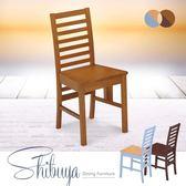 IHouse 澀谷  實木簡潔餐椅(長44×寬41×高86cm)  2色
