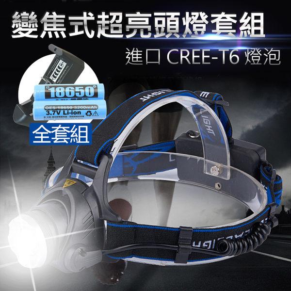 【爆亮T6強光LED】進口 CREE-T6 頭燈套組 可伸縮 焦距 雙鋰電 T6 超強光 頭燈 釣魚頭燈
