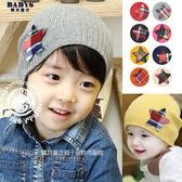 童帽 套頭帽 英倫風星星羅紋針織毛帽 四色 寶貝童衣