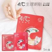 41度C 生理期貼 5片/盒 益母草 腹部溫熱貼【小紅帽美妝】