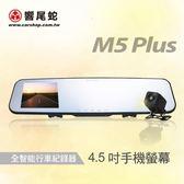 送32G卡+三孔『 響尾蛇 M5 Plus 前後雙鏡頭 』1080P 防眩光後視鏡+行車記錄器+倒車顯影