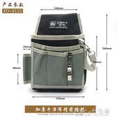 日本福岡工具電工專用工具包腰包帆布多功能加厚維修小型單肩袋 七色堇