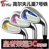高爾夫球桿 TTYGJ 高爾夫兒童球桿 golf碳素7號鐵桿 男女生小孩初學練習桿YTL