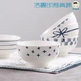 【618好康又一發】5個裝家用陶瓷碗米飯碗4.5英寸