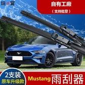 Ford專用于Fordmustang雨刷器片膠條MUSTANG 14年15-16-17款汽車無骨雨刷