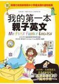 我的第一本親子英文【軟精裝版】:24小時學習不中斷,英語家庭化的萬用手冊(附MP