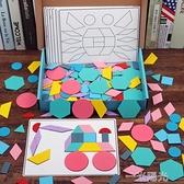 益智區玩具小班幼兒園中班材料蒙氏早教寶寶3幾何形狀拼圖兒童5歲 一米陽光