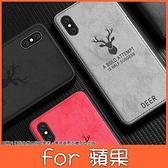 蘋果 iPhoneX iPhone8 Plus iPhone7 Plus iPhone6s Plus 手機殼 麋鹿貼皮殼 防止紋 防手汗 全包邊 保護殼
