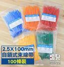 【妃凡】成本賣 2.5X100mm 10公分 10cm 自鎖式束線帶 100條 束線帶 束帶 束繩 理線帶 電線收納 1