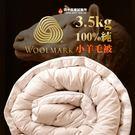 3.5kg 澳洲小羊毛被 雙人6x7尺 ...