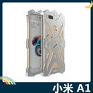 Xiaomi 小米 A1 雷神金屬保護框 碳纖後殼 螺絲款 高散熱 全面防護 保護套 手機套 手機殼