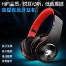 頭帶式耳機 樂彤L6頭戴式藍芽耳機立體聲...