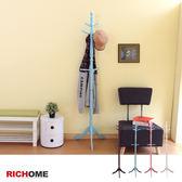 【RICHOME】伊薇特衣帽架-4色粉藍色