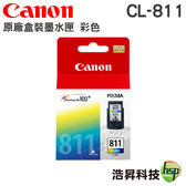 CANON CL-811 彩色 原廠盒裝墨水匣 適用MP496 MX328 MX338 MX347 MX357 mp287 ip2770 mp258 等