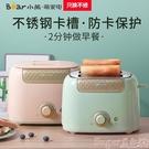 新品麵包機麵包機小熊烤面包機家用片多功能...
