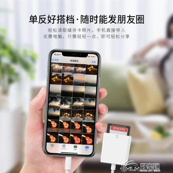 塔菲克蘋果手機SD讀卡器相機OTG線內存卡iPhone轉換器多合一 好樂匯