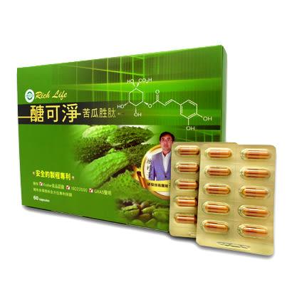 醣可淨-專利定序苦瓜胜肽(60入)-東風生活大小事節目推薦