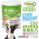 【培菓平價寵物網】發育寶-S》CD2整腸配方(小中型犬)-350g