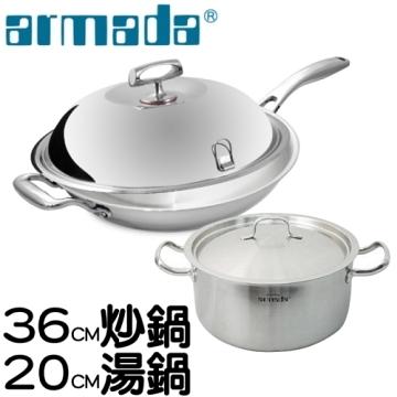 【南紡購物中心】《Armada》菁英系列316複合金炒鍋36CM+伊麗莎白304不鏽鋼雙耳湯鍋20CM(送鐵鏟)