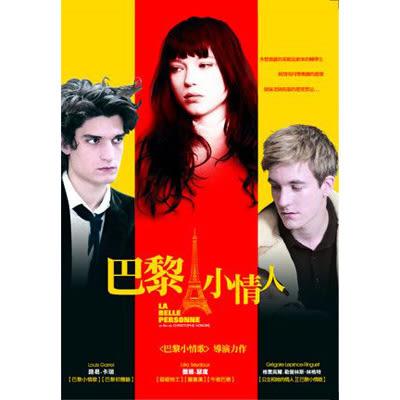 巴黎小情人DVD