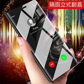 Vivo X50 Pro X50Pro 手機殼 翻蓋鏡面保護套 全包 立式手機殼