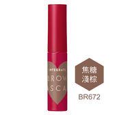 INTEGRATE完美特調眉彩膏BR672(6ml)