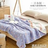 毛巾被純棉單人雙人紗布毛巾毯子全棉夏涼被午睡毯空調被 雙十二全館免運