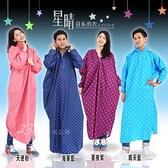 【雙龍牌 EY4241 星晴 日系 半開 一件式雨衣 星星 點點 連身式 反光條 開襟套式太空型雨衣】可自取