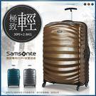 30吋行李箱 Samsonite新秀麗 98V