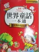 【書寶二手書T7/兒童文學_JGB】世界童話一本通_幼福編輯部
