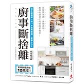 廚事斷捨離(日本銷售第一的不思考廚房家事SOP.從採買烹調冰箱活用.整理收納到工具使用都搞定)