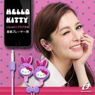 兔子kitty耳塞耳機-三麗鷗正版授權 ...