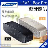 三星  Samsung  LEVEL Box Pro  藍牙喇叭  藍芽音響  黑/金兩色  金屬流線設計 清晰音質 公司貨 可傑