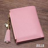 短皮夾 新款錢包女士小清新超薄款可愛拉鏈小零錢包學生女式卡包 BT10614【彩虹之家】
